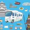 熊本城周遊バスしろめぐりん