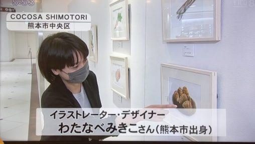 テレビ熊本